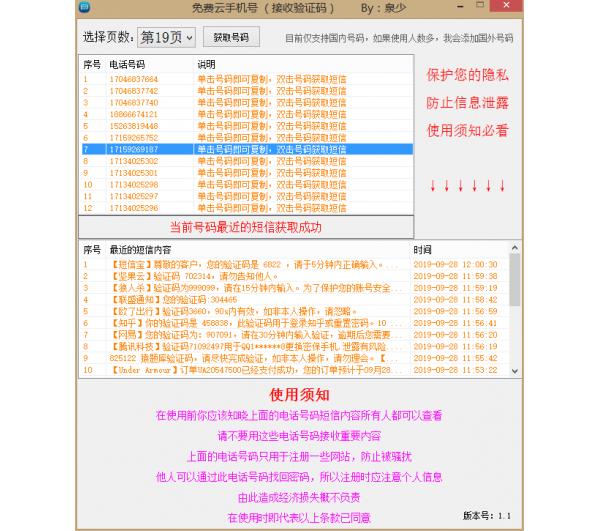PC免费手机号验证码接收器 自带218个手机号 共享短信接码