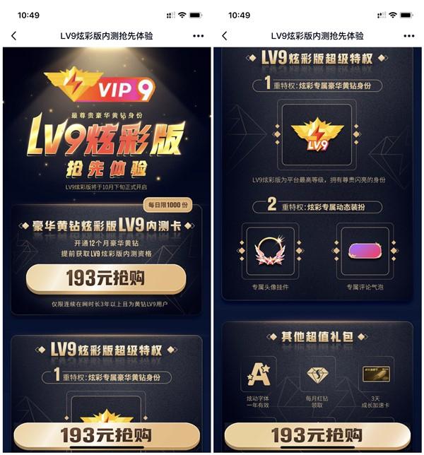 豪华黄钻推出LV9炫彩版 180元开通年费抢先体验内测资格