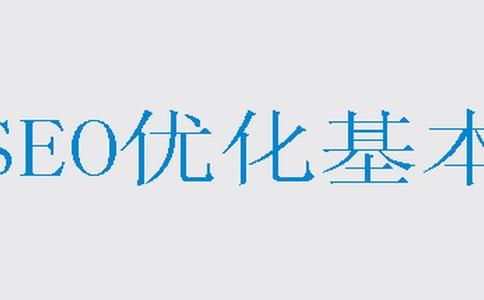 电商网站seo:什么专用工具在编写seo稿子时候采用
