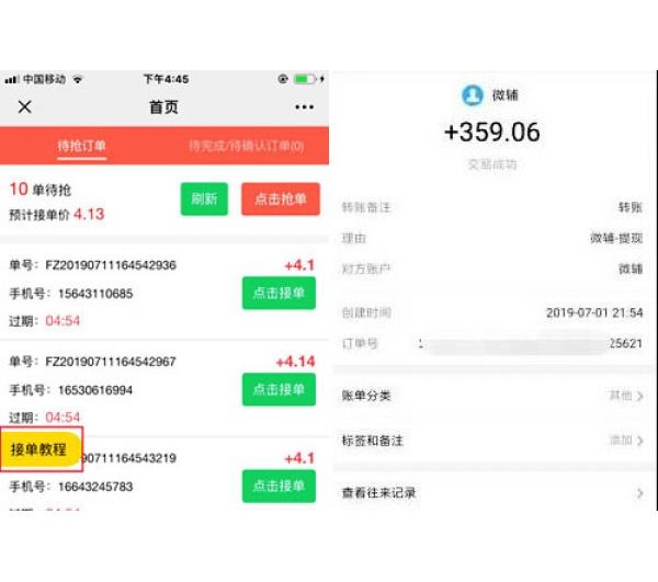 微信辅助怎么挣钱 手机微信扫码輔助轻松赚钱