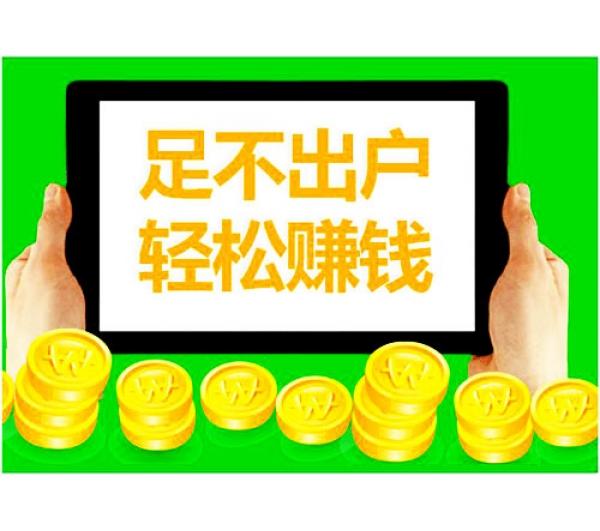 靠谱兼职平台网站有什么 家里也可以赚钱方法