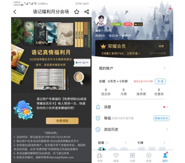 QQ阅读免费领取1个月图书VIP 可点亮电脑端图标