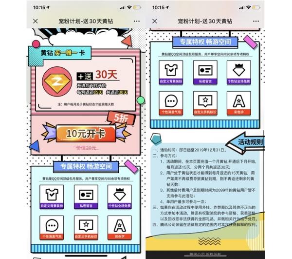 QQ宠粉计划 黄钻买一赠一卡 每月返还15天