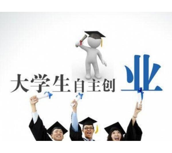 大学生网上赚钱怎么能做到,毕业如何自主创业