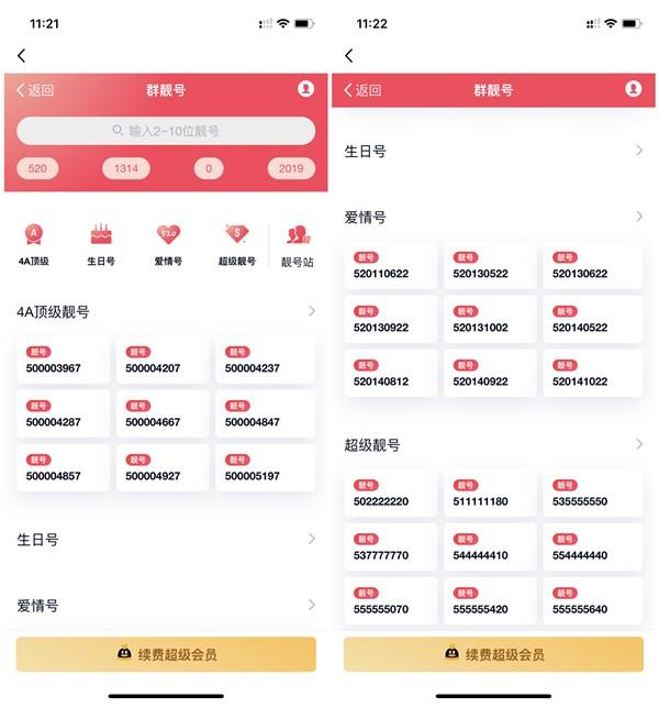 QQ超级会员推出群靓号购买,抢购顶级靓号