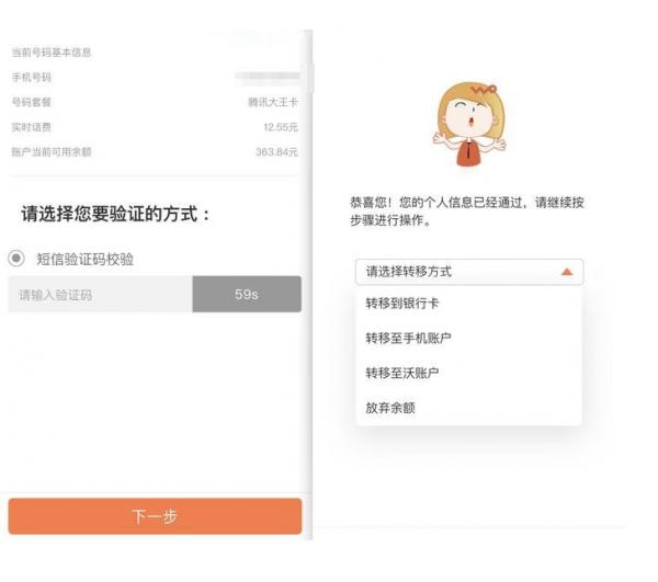 中国联通在线销户 话费可提现至银行卡