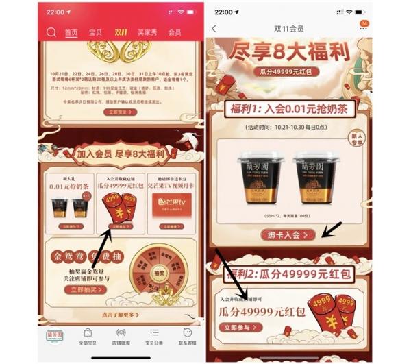 兰芳园旗舰店入会瓜分49999元现金 亲测1元红包
