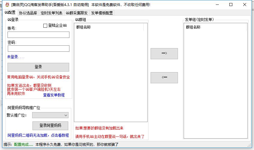 QQ淘客发单助手公开版4.3 自动高佣,纯协议,纯后台