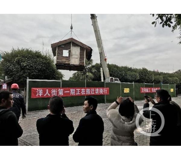 重庆洋人街搬迁 重庆洋人街地址在哪?
