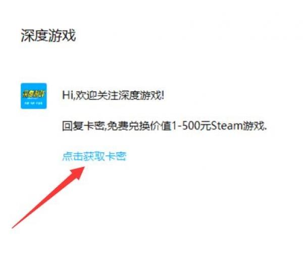 免费领取随机一款steam游戏