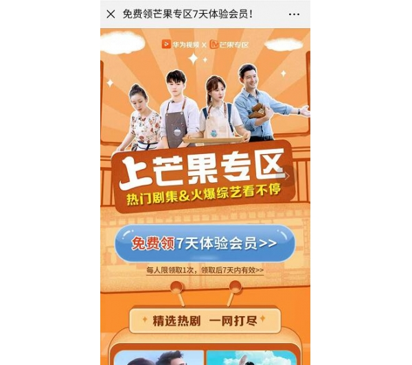 华为免费领7天芒果TV会员活动580返现网