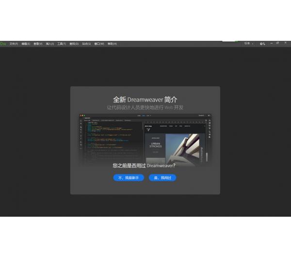 Adobe Dreamweaver 2020便携版,可以保存配置