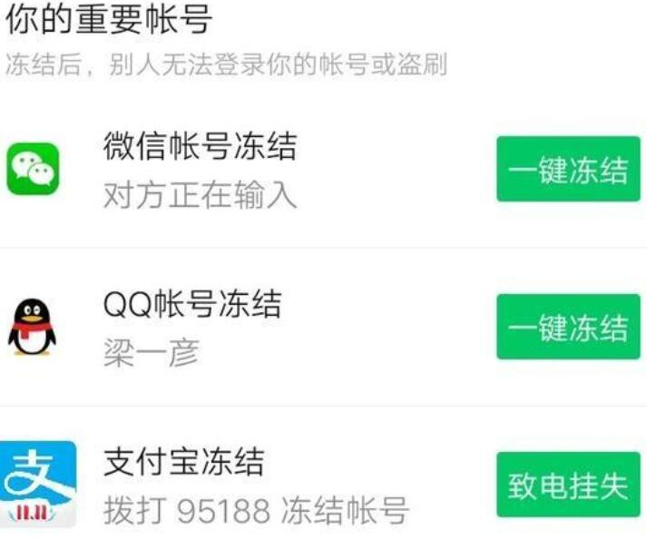 qq8.1.8内测版新版本一键冻结QQ