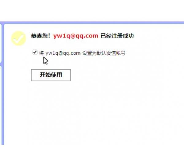 注册短位QQ邮箱设置主显靓号