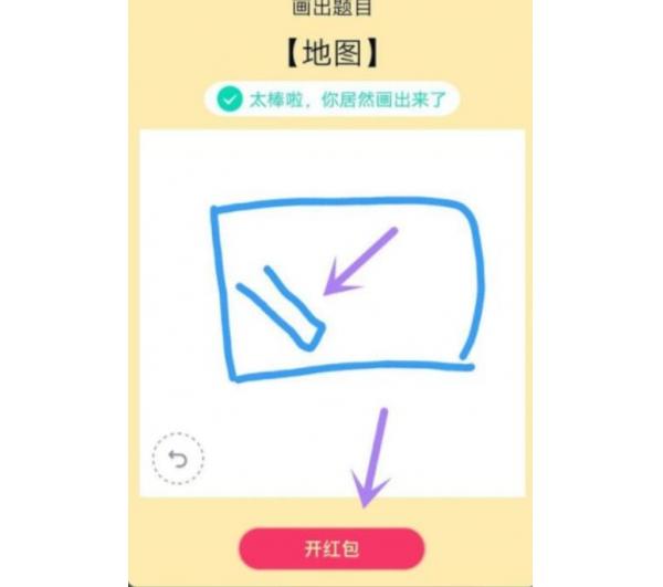 QQ画图红包地图的画法介绍