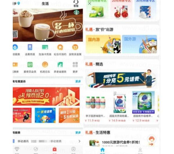 中国银行卡1分充5元话费活动