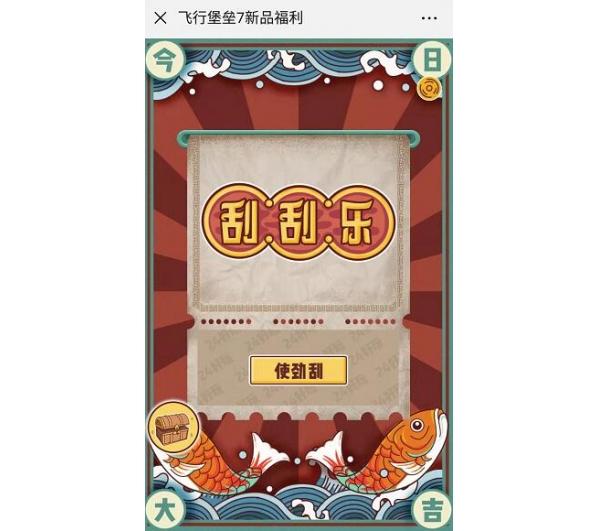 微信关注ASUS华硕华东刮卡抽红包活动