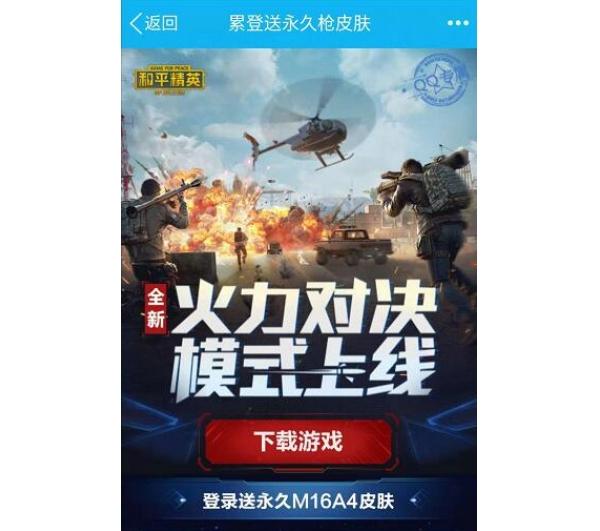 QQ活动和平精英玩游戏赢188Q币活动