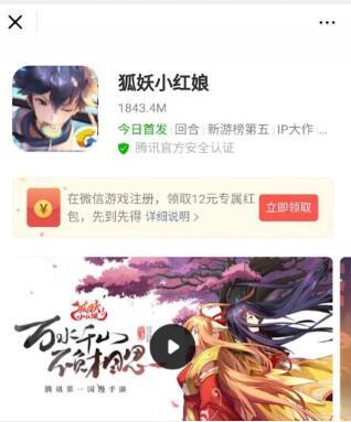 狐妖小红娘在微信下载并安装领最低12元红包