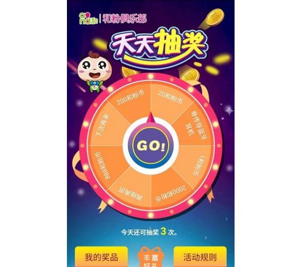 微信关注中国移动和粉俱乐部天天抽奖活动