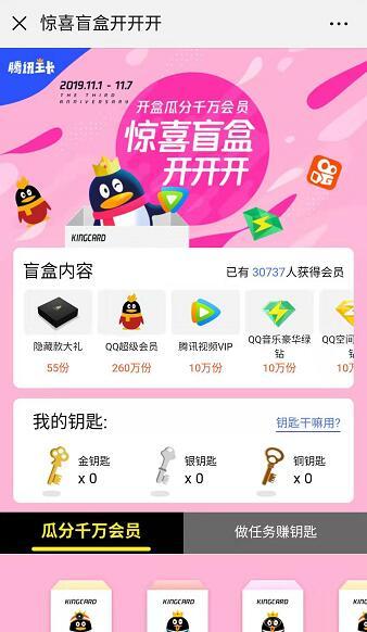 QQ活动腾讯王卡开盲盒瓜分千万会员绿钻等礼品