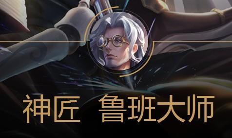王者荣耀鲁班大师阵容搭配 鲁班大师辅助搭配什么射手