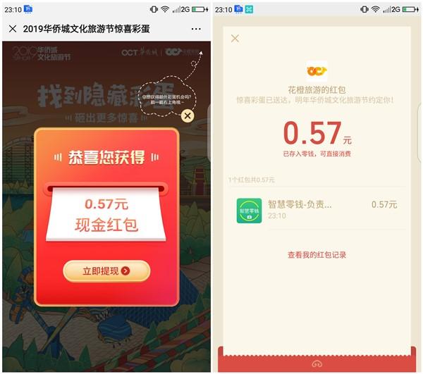 华侨城文化旅游节找隐藏彩蛋得现金红包 亲测0.57元 秒推