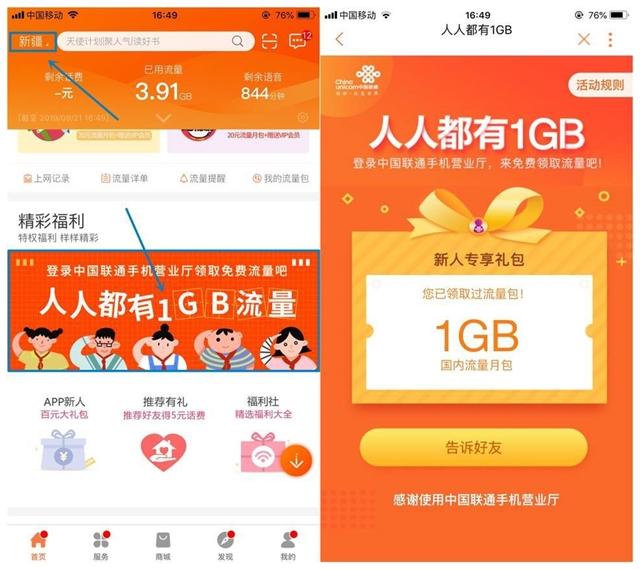 中国联通手机营业厅 人人都有1GB 免费领1GB流量