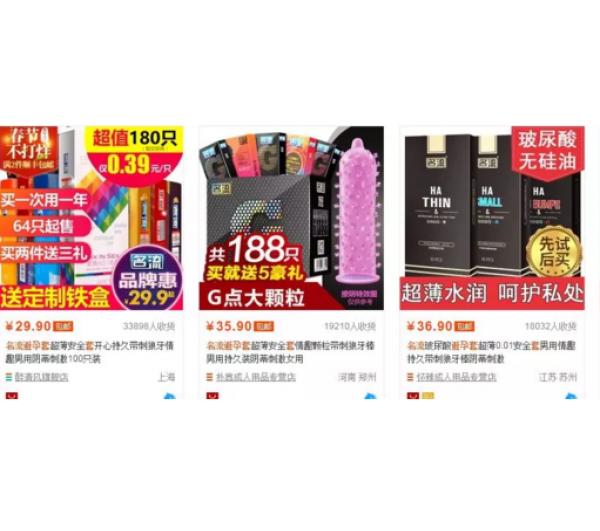 情人节,同城卖避孕套这个项目可月入5000