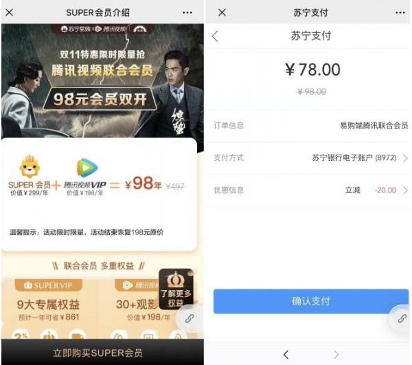 58元开苏宁会员年卡+腾讯年卡活动
