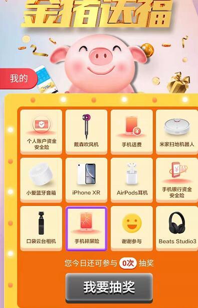 建设银行APP一分钱抢苹果iPhoneXR大疆口袋云台相机等礼品活动