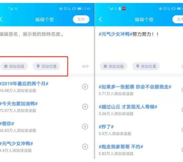 手机QQ个签话题功能使用方法