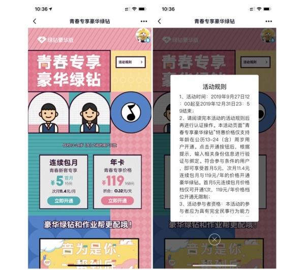 QQ音乐青春专享学生认证特权5元开通1个月豪华绿钻