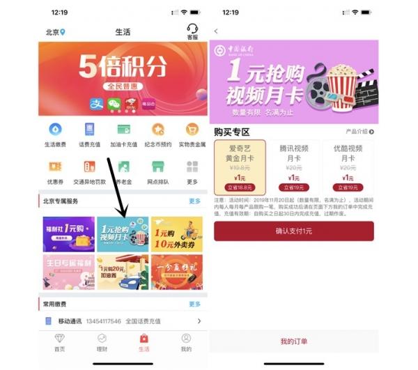 中国银行1元抢购1个月爱奇艺会员 腾讯视频VIP 优酷会员