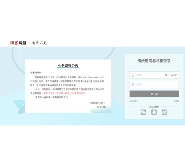 网易网盘将于11月30日正式关闭运营 免费网盘不复存在