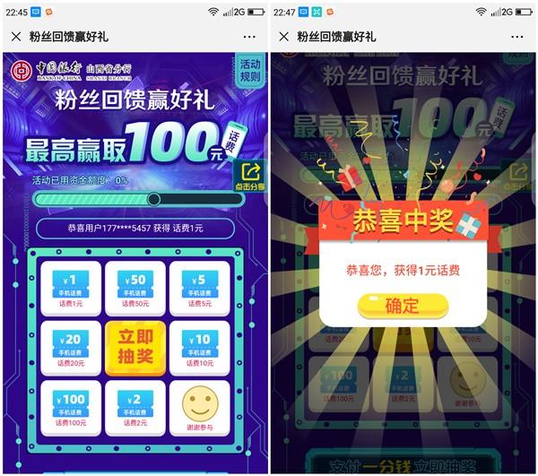 中国银行山西分行支付1分钱抽1-100元话费 亲测1元秒到账