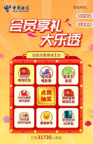 中国电信抽红包爱奇艺会员华为mate30活动