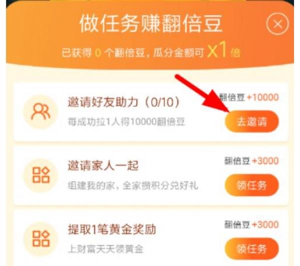 2019支付宝双12赚翻倍豆方法