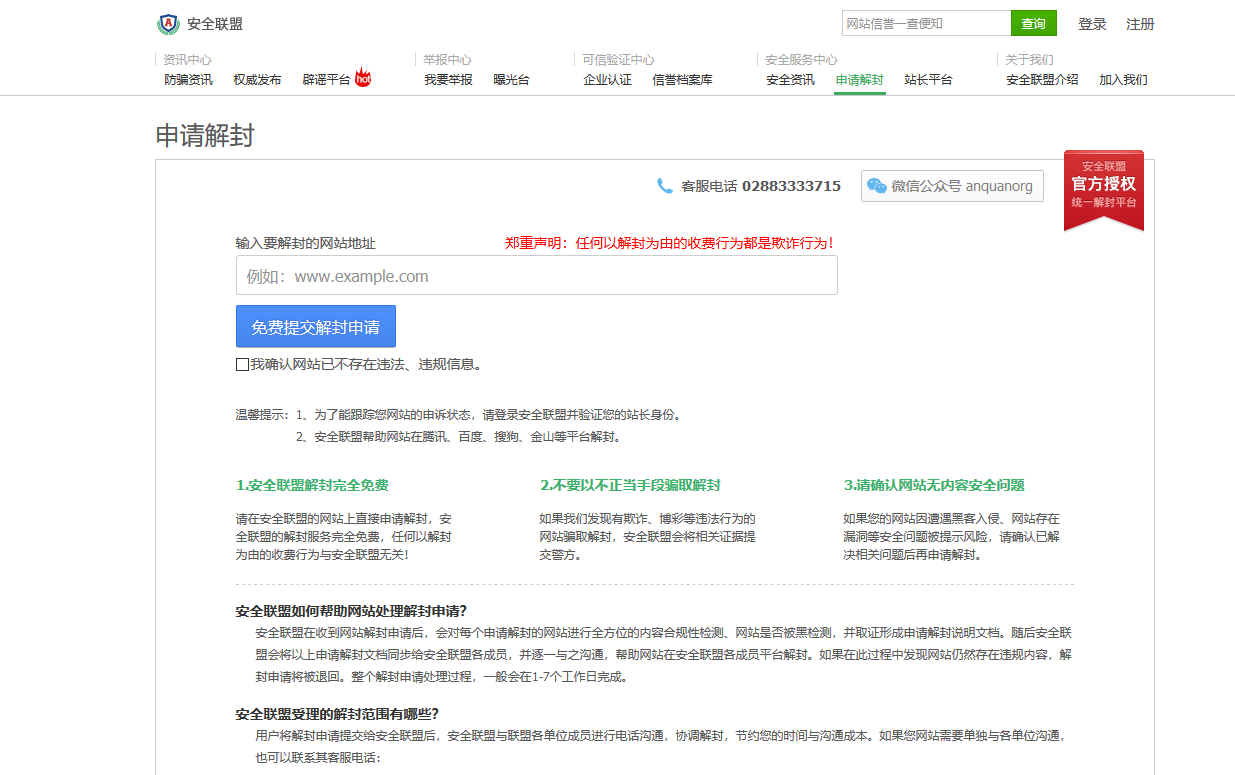 QQ和微信认证网站和申诉方法