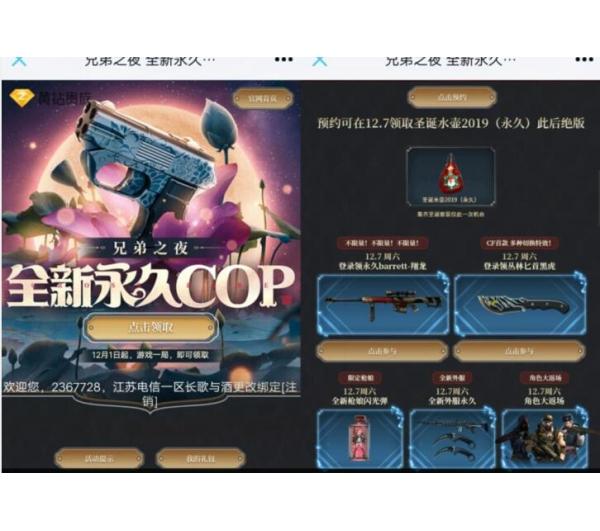 CF端游今日登录玩一局游戏送领取永久COP
