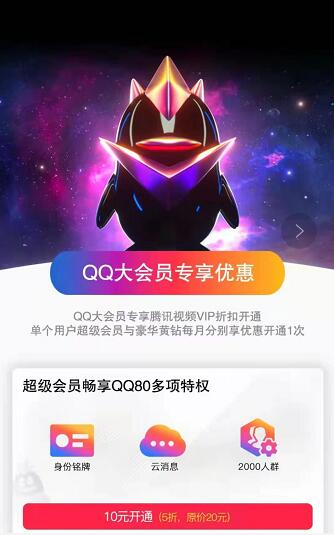 QQ大会员专享红钻黄钻等优惠特权活动