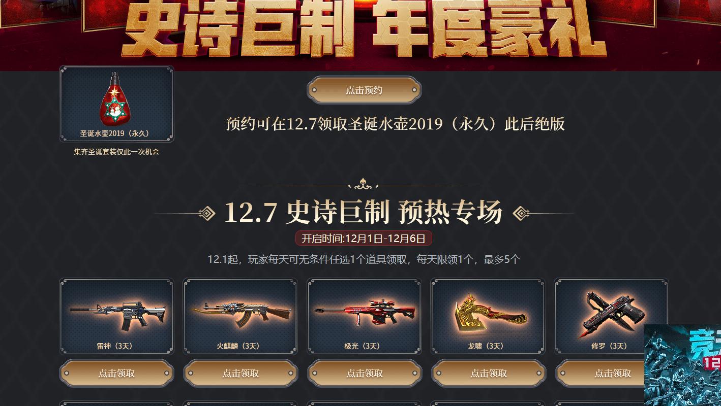 CF全新永久COP领永久武器圣诞水壶2019活动