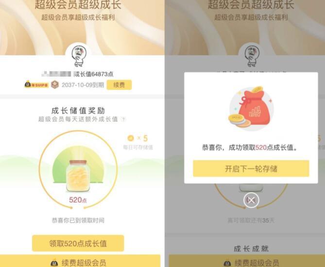 QQ储蓄罐免费领取超级会员最多520成长值