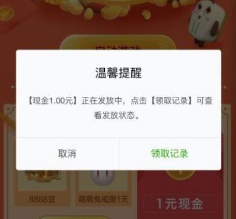 腾讯欢乐麻将登录游戏领取微信红包活动
