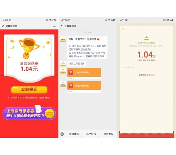 上海学而思答题拆现金红包 亲测两个红包秒到