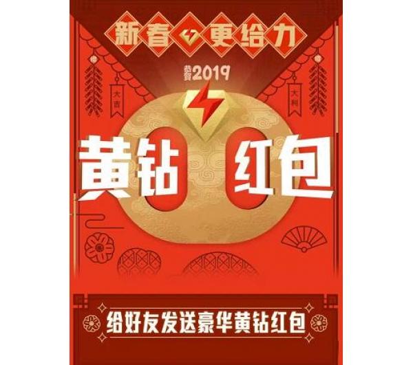 QQ豪华黄钻给好友发红包活动
