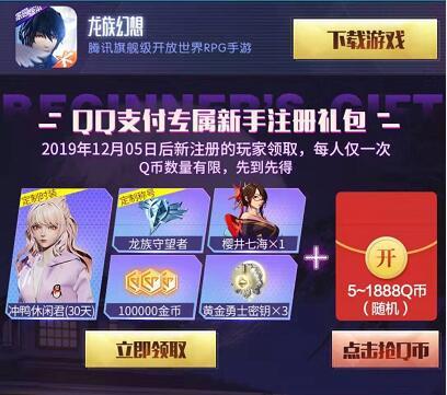 龙族幻想注册赢Q币豪礼活动