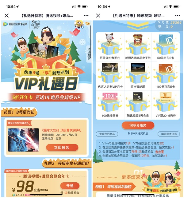 腾讯视频会员礼遇日抽50-100元京东E卡 3-30天VIP