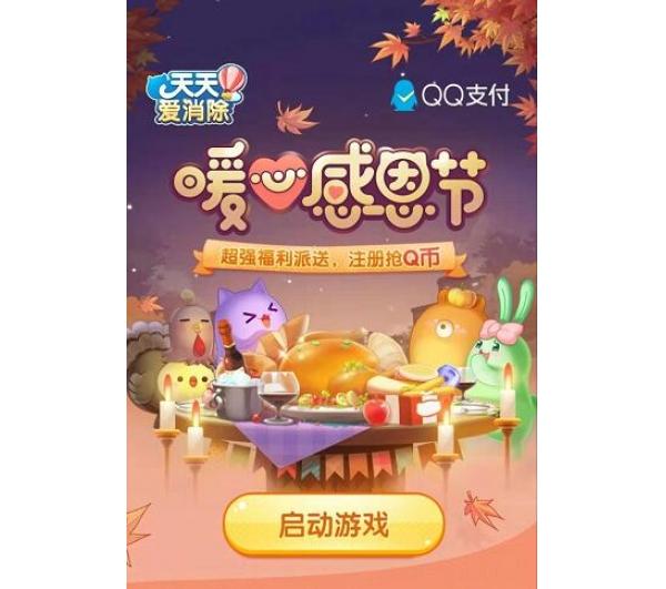 游戏天天爱消除感恩节注册抢Q币活动