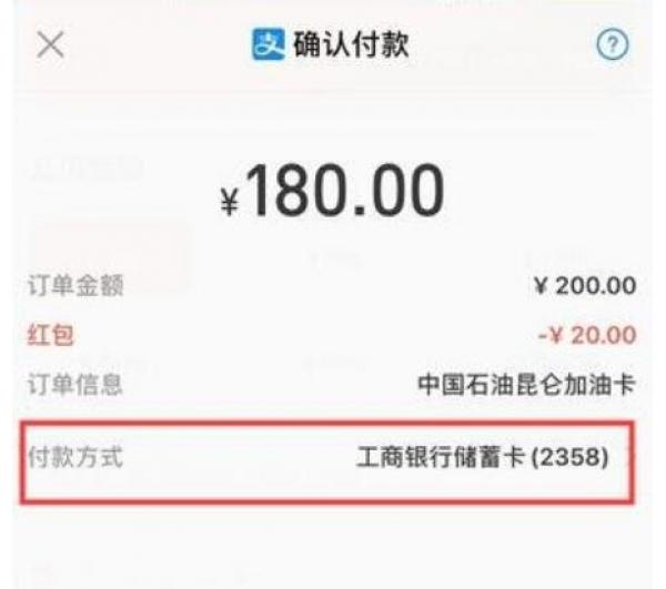 支付宝工行用户免费领取20元加油红包活动